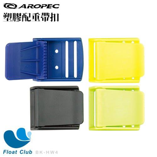 AROPEC 塑膠配重帶扣 黑 BK-HW4