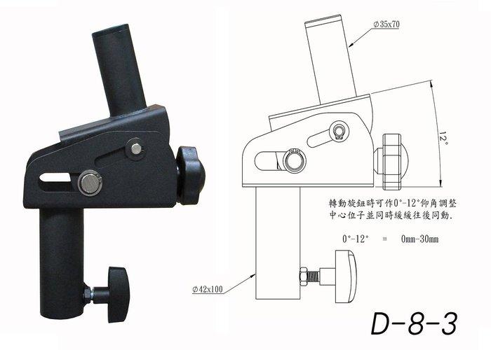 【六絃樂器】全新 Stander D-8-3 同動型喇叭角度調整架 / 舞台音響設備 專業PA器材