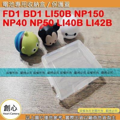 創心 電池盒 FD1 BD1 LI50B NP150 NP40 NP50 LI40B LI42B 電池 收納盒 保護盒 高雄市