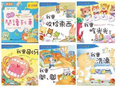 螢火蟲--幼兒閱讀列車3:好習慣(5書+音檔)2020年最新版
