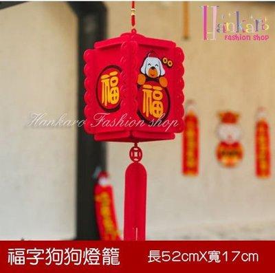 ☆[Hankaro]☆ 春節系列商品不織布DIY可愛狗狗福字吉祥燈籠掛飾(單一個)