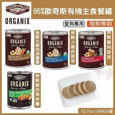 (補貨中)*WANG*【12罐含運組】Organix歐奇斯《95%有機極鮮無穀 犬用主食餐罐》360g 狗罐頭