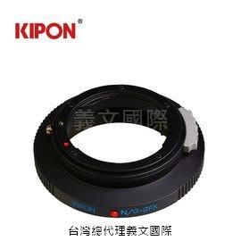 Kipon轉接環專賣店:NIKON G-GFX(Fuji|富士|GFX100|GFX50S|GFX50R)
