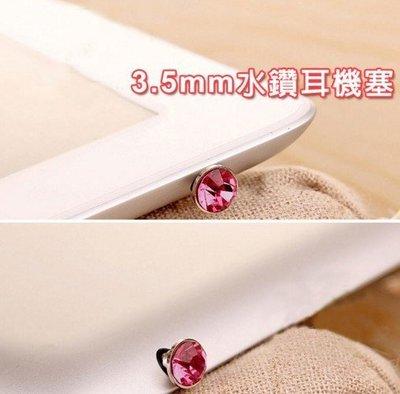 【東京數位】全新  配件  3.5mm 水鑽 耳機塞  保護塞 適用多款手機 -不挑色