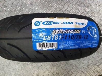 免運 正新 銳豹1代 C6181 耐磨胎 110/70-12、120/70-12、130/70-12 一條完工價1400
