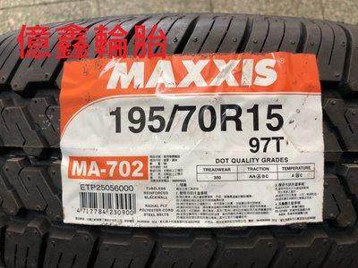 《億鑫輪胎 三重店》MAXXIS 瑪吉斯 MA-702 195/70/15 瑪吉斯 MAXXIS 商用車胎系列現貨特價中