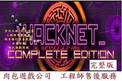 PC版 官方正版 肉包遊戲 駭客網 完整版組合 STEAM Hacknet - Complete Edition