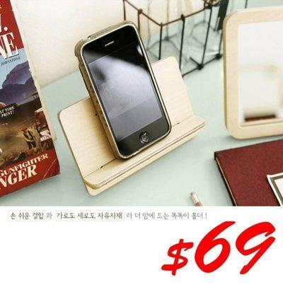 韓國質感 創意實用 萬用手機座 木質 懶人手機支架 托架 簡約