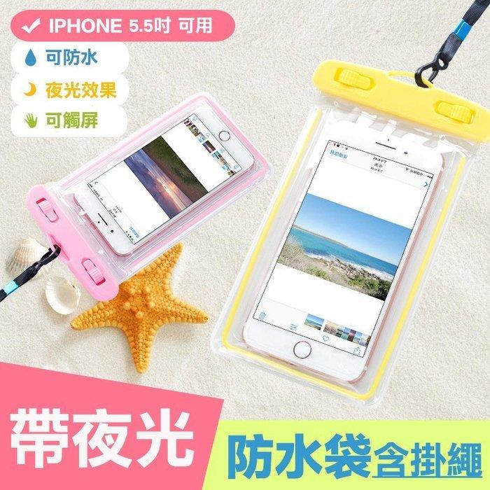 玩水必備~夜光 素色 防水手機袋 手機防水袋 iphone/三星/sony/小米/oppo/htc(5.8吋內適用)