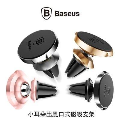 --庫米--BASEUS 倍思 小耳朵 出風口磁吸支架 出風口支架 車用手機支架 360度搖頭