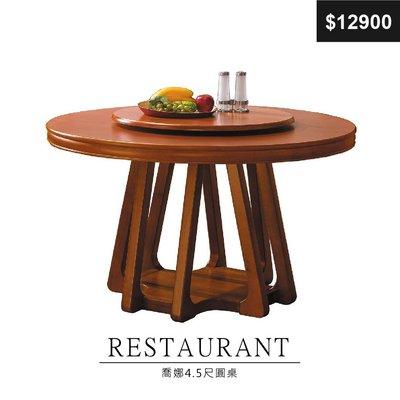 【祐成傢俱】D05  喬娜4.5尺圓桌