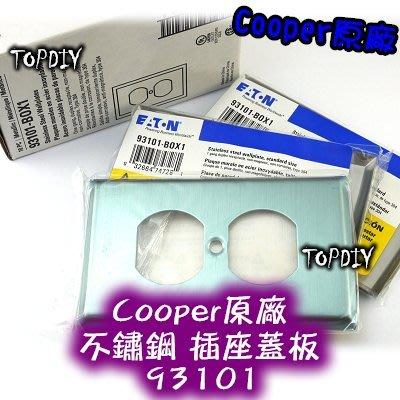 缺貨!缺貨!原廠【TopDIY】Cooper-93101 全 不鏽鋼 防磁蓋板 美國 零件 電料大廠 IG8300 醫療級插座 音響