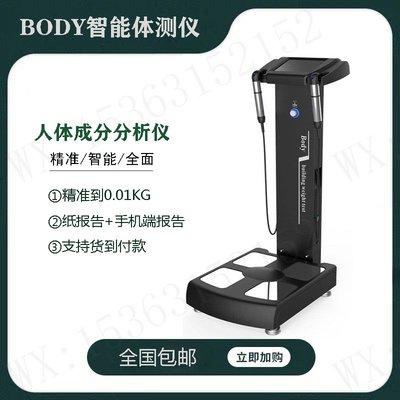 智能body人體成分分析儀健身房瑜伽專用脂肪肌肉測量fitpro體測儀