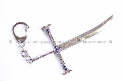 FANTASY SHOP~海賊王(ONE PIECE)鷹眼喬拉可爾密佛格黑刀鑰匙圈匙扣;亮銀款