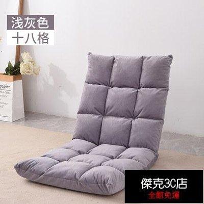 免運直出 懶人沙發榻榻米床上椅子靠背地板小沙發地墊床上折疊椅電腦椅【傑克3C店】
