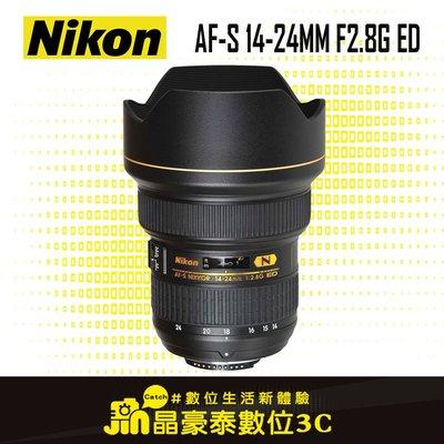 來店國旅卡 晶豪泰【分期0利率】限量特賣 Nikon AF-S 14-24mm f2.8G ED 鏡頭 公司貨 超大廣角