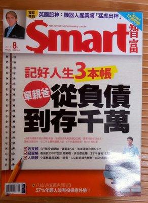 Smart智富理財雜誌2015/08月份(NO.204)