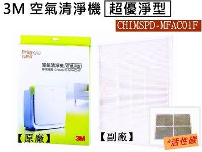 適用3M 淨呼吸 超優淨型MFAC/ CHIMSPD-MFAC01F替換濾網 含活性碳 高品質台灣製副廠濾網