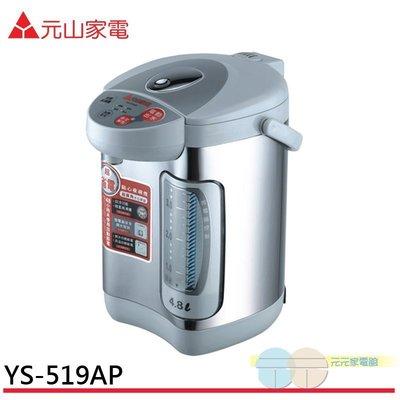 有現貨 附發票*元元家電館*元山 4.8L全功能電熱水瓶 YS-519AP