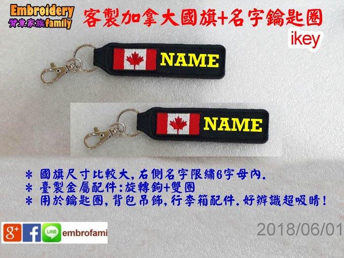 ※客製鑰匙圈黑色底※加拿大雙面鑰匙圈吊牌,加拿大國旗+名字鑰匙圈 2個/組專門賣場