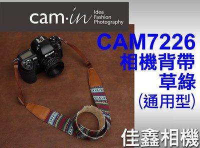 @佳鑫相機@(全新品)CAM-in CAM7226 相機背帶(草綠)通用型 Canon/NIkon/NEX適用 免運費!