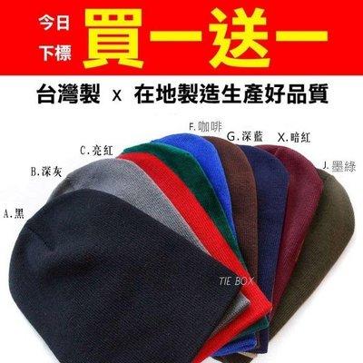 ?買1送1【台灣製保暖毛帽】與眾不同觸感 針織帽 帽子 毛線帽 男生毛帽 黑色毛帽 台灣製毛帽老人保暖 A051廣告