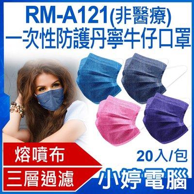 【小婷電腦*口罩】預購 RM-A121一次性防護丹寧牛仔口罩 20入/包 3層過濾 熔噴布 高效隔離汙染 (非醫療)