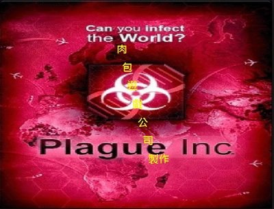PC版 肉包遊戲 繁體中文 STEAM 反人類災疫病毒 瘟疫公司 進化版 Plague Inc: Evolved
