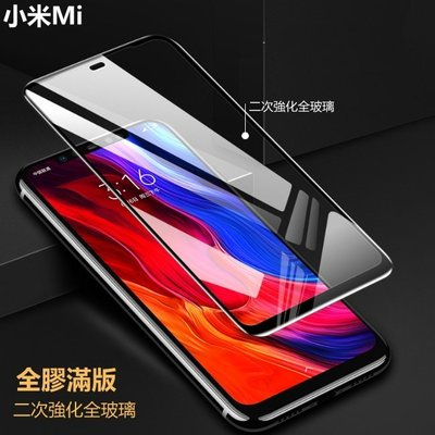 全膠 滿版 全玻璃 玻璃貼 保護貼 紅米 Note8 Pro 小米A3 小米9T Pro 5G 紅米Note8Pro