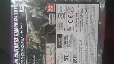 【誥誥玩具箱】HG customize campaign 2018鋼彈創鬥者 潛網大戰 武器配件 F款(現貨)