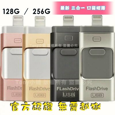 MFi認證 iPhone隨身碟 256GB 128GB(連結在內文) 手機隨身碟 口袋相簿 送隨身碟包包兩個免運 OTG 宜蘭縣