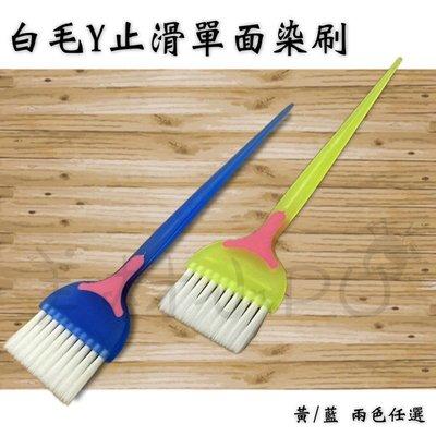 【美材小PU】白毛Y止滑單面染刷 染刷 黃/藍兩色任選