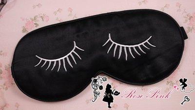 【 RosePink 蠶絲眼罩】睫毛彎彎眼睛眨呀眨♥黑色款 可愛又俏皮  雙眼皮 黑眼圈煩惱掰掰