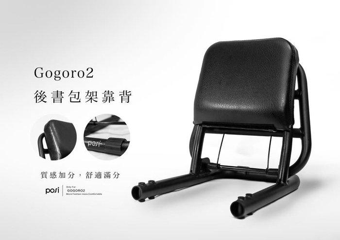 【龍昌機車材料】POSI 波希 GOGORO2 ec-05 後書包架 靠背 後靠背 後扶手 後握把 靠背 增高扶手