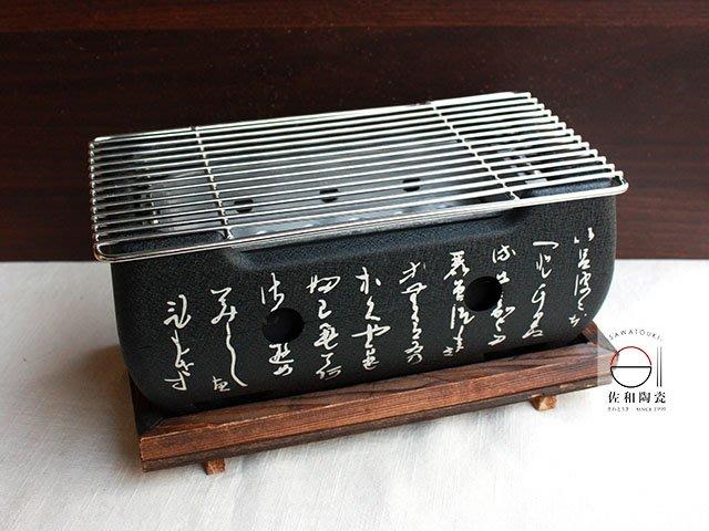 +佐和陶瓷餐具批發+【38P6227 鋁合金文字爐(長型)】文字爐 烤爐 迷你烤爐 烤肉爐