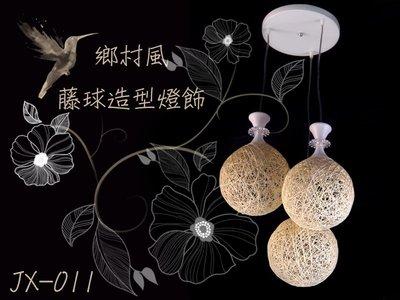 JX-017 鄉村風藤球造型燈飾 950*350mm 客廳 餐廳 臥室 燈飾 吊燈 燈具
