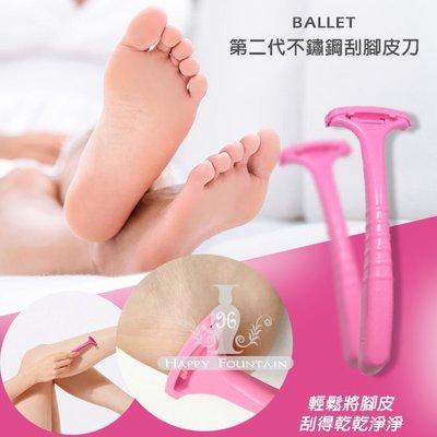 **幸福泉** 韓國原裝 Ballet【R1271】專利不鏽鋼刮腳皮刀 顏色隨機.特惠價$69