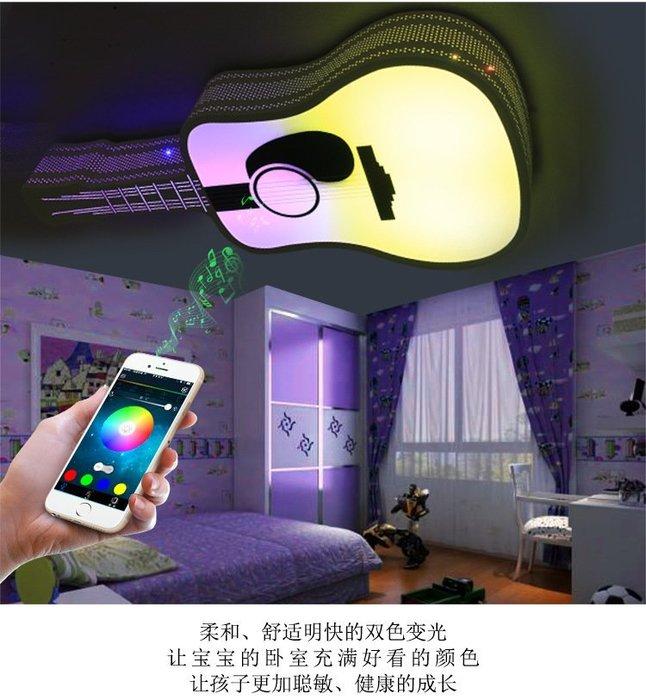 暖暖本舖 吉他造型智能藍芽燈 聲控語音控制 智能WIFI燈 藍芽智能燈 藍芽吸頂燈 藝術燈 led燈 藍芽喇叭 藍芽音響