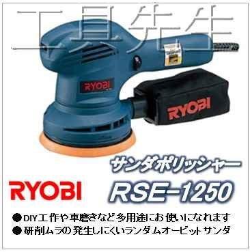 現貨/含稅價/RSE-1250【工具先生】日本 RYOBI 拋光機 打蠟機 電動打蠟機 附送 砂紙X1+海棉X1+集塵袋