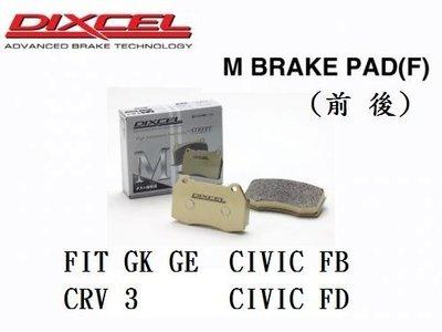 九七八汽車精品 CIVIC 專用 FD FB 日本 DIXCEL 來令片 煞車皮 煞車 碟盤 卡鉗 制動系統