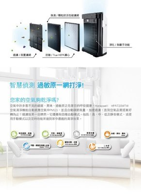 (濾網+濾心=2479元 不含機器) Honeywell 智慧淨化抗敏空氣清淨機 HPA710WTW