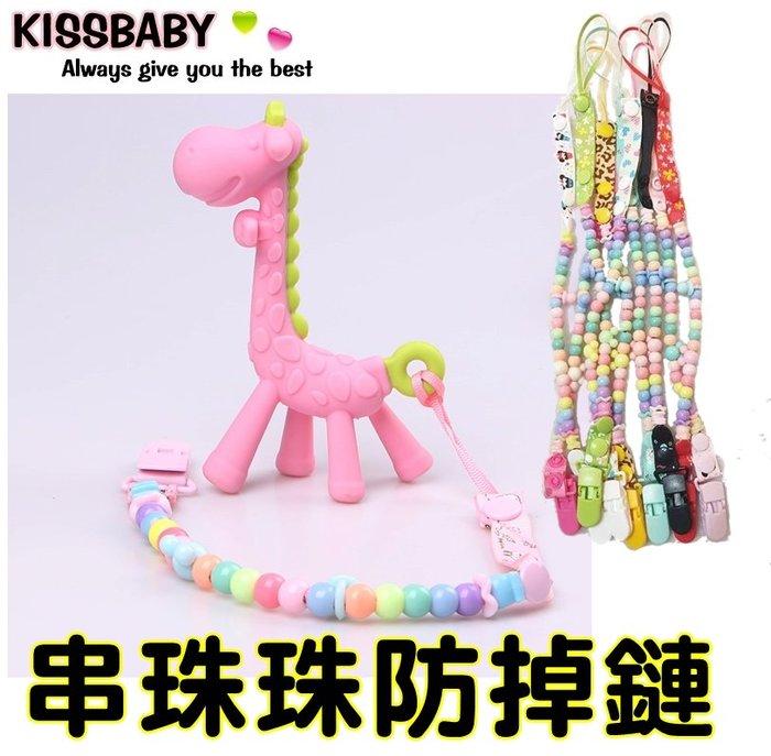 寶貝樂園【串珠珠防掉鏈】寶寶安撫奶嘴鏈 防掉掛繩夾 嬰兒奶嘴夾 牙膠防掉鏈 玩具綁繩 奶嘴綁繩 玩具繩 奶嘴鏈