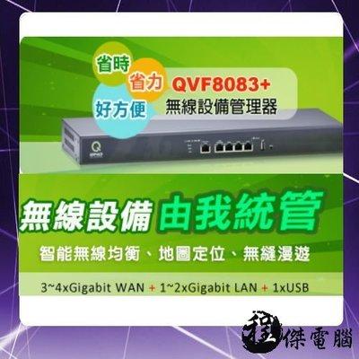 『高雄程傑電腦』Qno 俠諾 QVF8083+ 無線設備管理器 四WAN VPN安全路由器 價安全路由器【免運費】