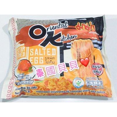 泰國 媽媽 mama 鹹蛋泡麵 泡麵 鹹蛋 最新 鹹蛋拌麵 85g