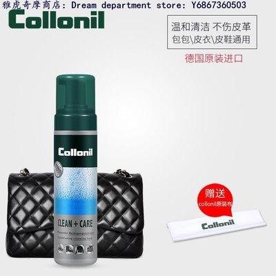 DREAM-可樂耐小羊皮牛皮皮革清潔劑奢侈品皮具皮衣包包去污泡沫