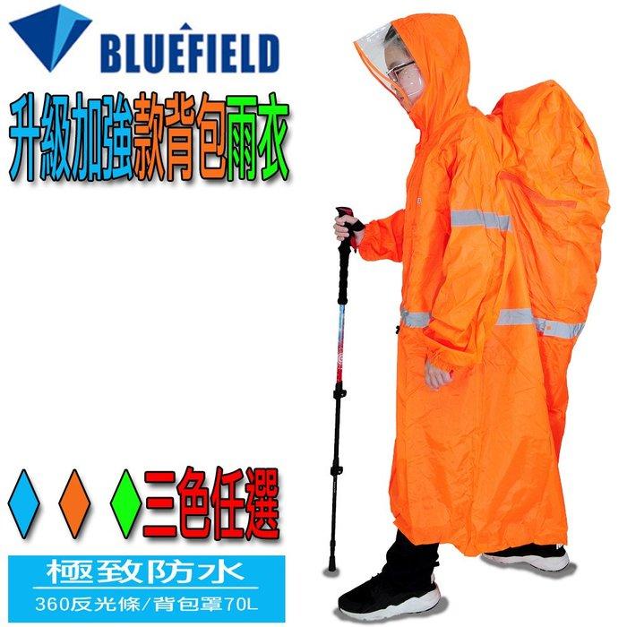 現貨 BLUEFIELD超輕連體背包套雨衣360度反光標誌登山背包防水套防雨罩男女適用款台中市可面交全家7-11萊爾富可