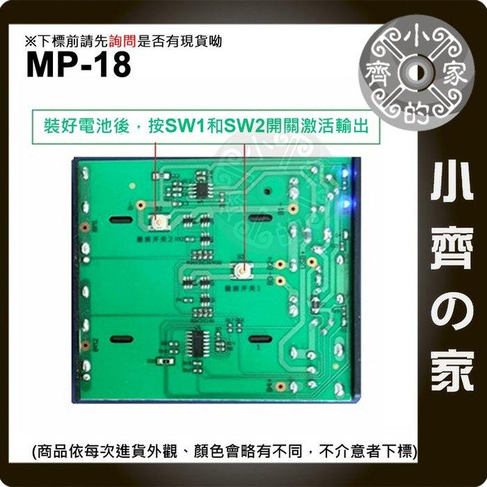 MP-18 4顆 18650電池 5V 16V 電池盒 行動電源盒 適用 太陽能 吸氧器 15V 電壓 電器 小齊的家