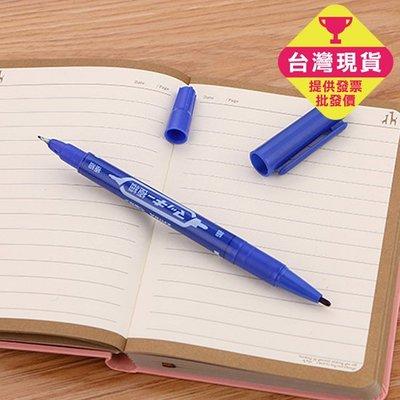 簽字筆 油性筆 速乾筆 奇異筆 記號筆 大頭筆 馬克筆 畫板 速乾 紙張 油性 雙頭簽字筆 ❃彩虹小舖❃【S030】
