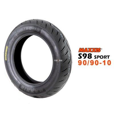 90/90-10 MAXXIS 瑪吉斯 輪胎 S98 SPORT 90/90-10