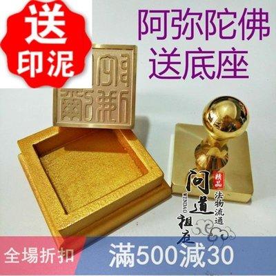 道教用品 法器 印章佛教銅印阿彌陀佛法印法器僧侶印章純銅印章阿彌陀佛印銅印